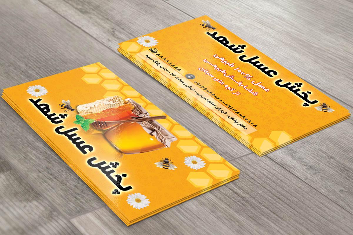 کد 89- لایه باز کارت ویزیت فروشگاه عسل