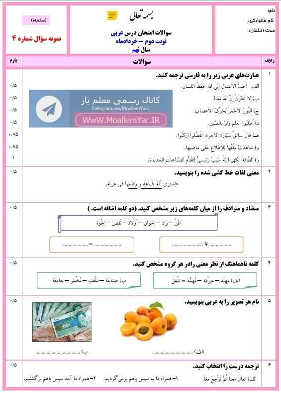 آزمون نوبت دوم عربی نهم (سری 1) | WwW.MoallemYar.IR
