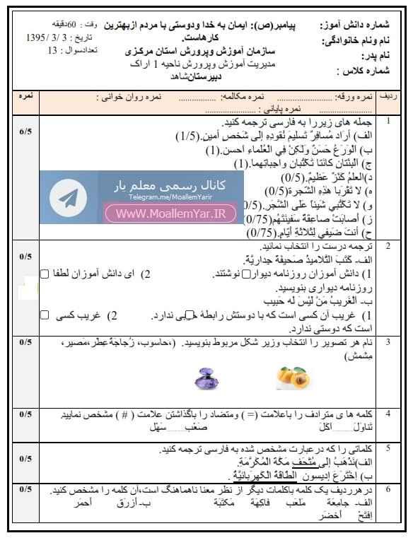 آزمون نوبت دوم عربی نهم (سری 2) | WwW.MoallemYar.IR