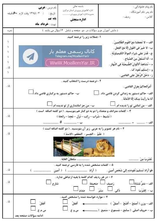 آزمون نوبت دوم عربی نهم (سری 3) | WwW.MoallemYar.IR
