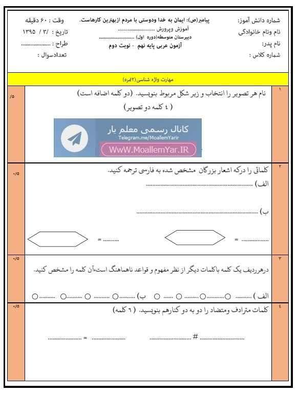 آزمون نوبت دوم عربی نهم (سری 4) | WwW.MoallemYar.IR