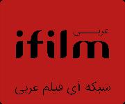 پخش زنده شبکه آی فیلم عربی صدا و سیما