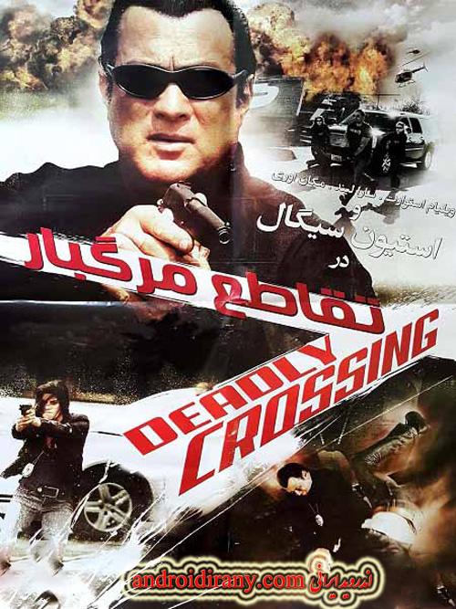 دانلود فیلم دوبله فارسی تقاطع مرگبار 2012 Deadly Crossing