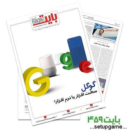 دانلود بایت شماره 459 - ضمیمه فناوری اطلاعات روزنامه خراسان