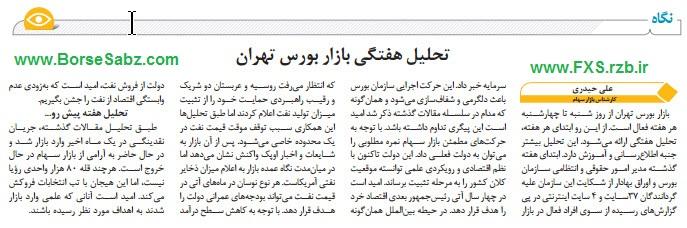 تحلیل هفتگی بازار بورس تهران از تاریخ 23 تا 28 اردیبهشت 1396