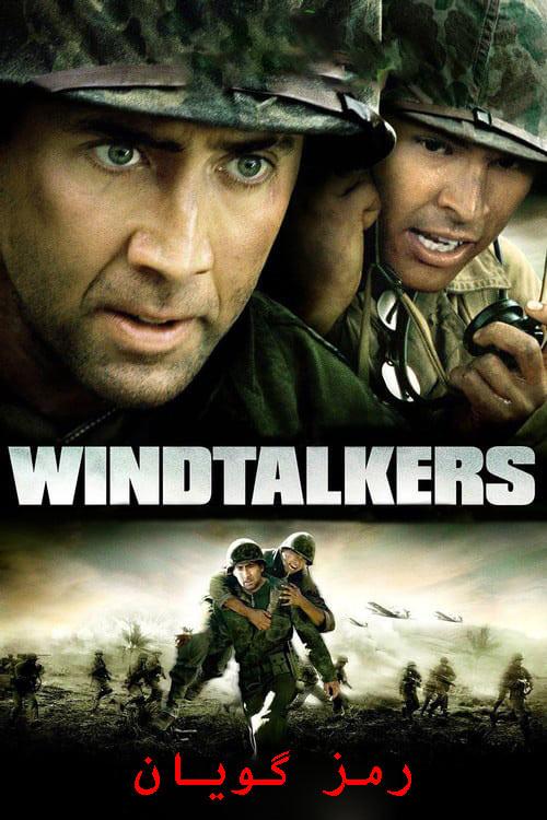 دانلود فیلم دوبله فارسی رمزگویان Windtalkers 2002