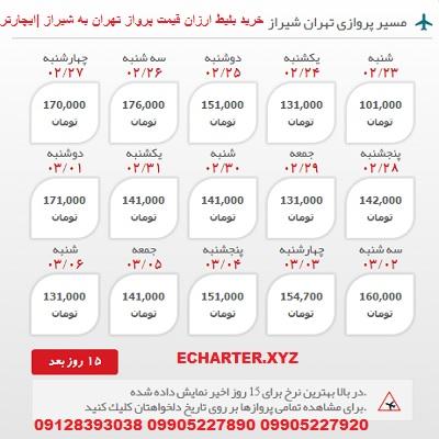 خرید بلیط هواپیما تهران به شیراز + خرید بلیط هواپیما لحظه اخری تهران ب شیراز + بلیط هواپیما ارزان قی�