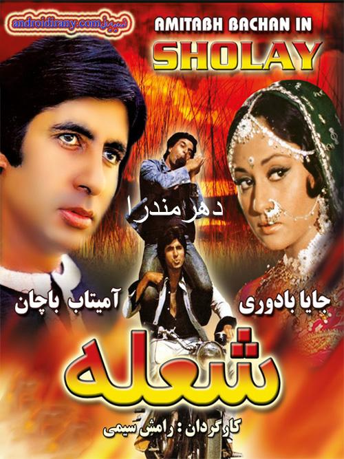دانلود فیلم دوبله فارسی هندی شعله  Sholay 1975