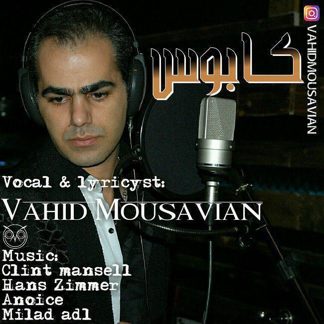 آهنگ کابوس از وحید موسویان