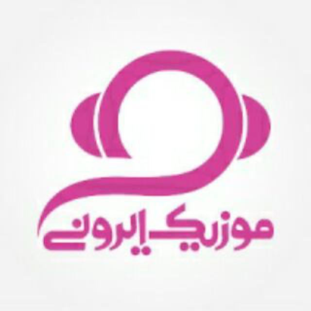 کانال تلگرام موزیک ایرونی