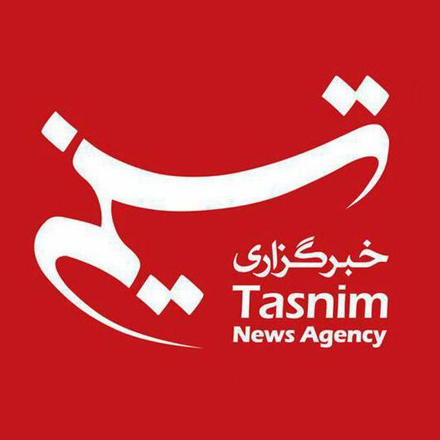 کانال تلگرام خبر تسنیم