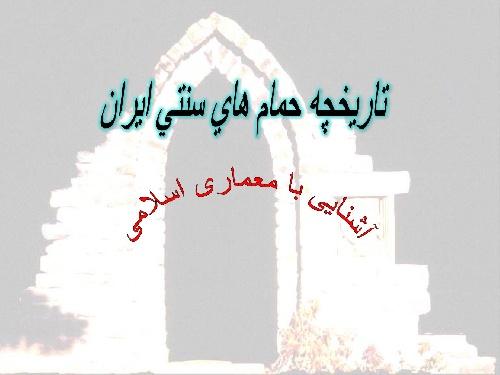 پاورپوینت تاریخچه حمام سنتی در معماری اسلامی