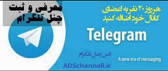 معرفی رایگان کانال های تلگرام در ادس چنل
