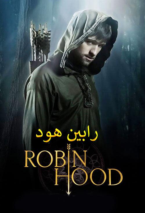دانلود سریال دوبله فارسی رابین هود Robin Hood