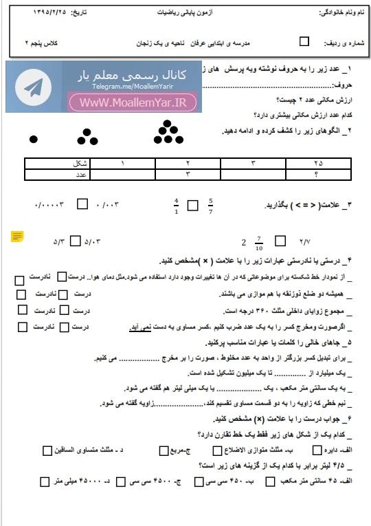 آزمون نوبت دوم ریاضی پنجم ابتدایی (سری 5) | WwW.MoallemYar.IR