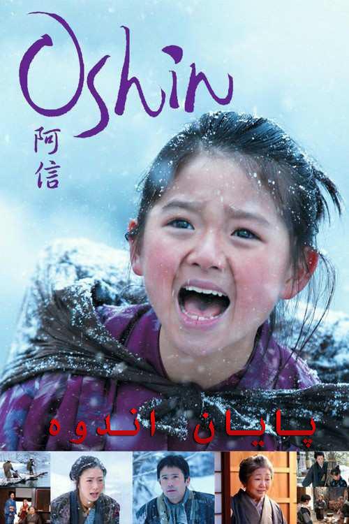 دانلود فیلم دوبله فارسی پایان اندوه Oshin 2013