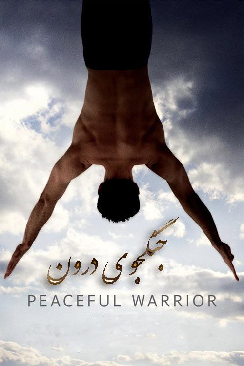 دانلود فیلم دوبله فارسی جنگجوی درون Peaceful Warrior 2006