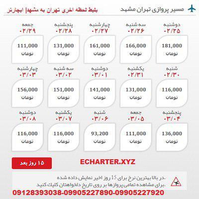 خرید بلیط هواپیما تهران ب مشهد + خرید بلیط هواپیما لحظه اخری تهران ب مشهد + ارزان ترین قیمت بلیط تهرا