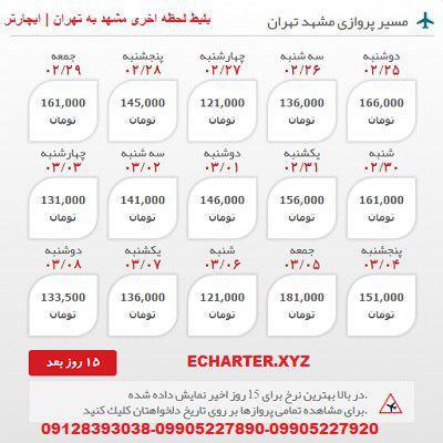 خرید بلیط هواپیما مشهد ب تهران + خرید بلیط هواپیما لحظه اخری مشهد ب تهران + ارزان ترین قیمت بلیط مشهد