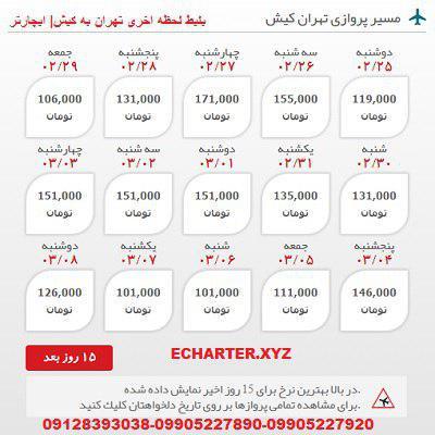 خرید بلیط هواپیما تهران ب کیش + خرید بلیط هواپیما لحظه اخری تهران ب کیش + ارزان ترین قیمت بلیط تهران �