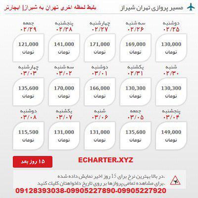 خرید بلیط هواپیما تهران به شیراز + خرید بلیط هواپیما لحظه اخری تهران به شیراز + ارزان ترین قیمت بلیط
