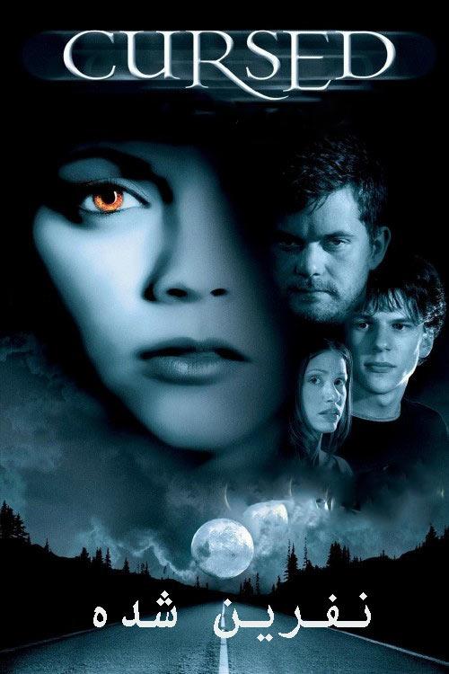 دانلود فیلم دوبله فارسی نفرین شده Cursed 2005
