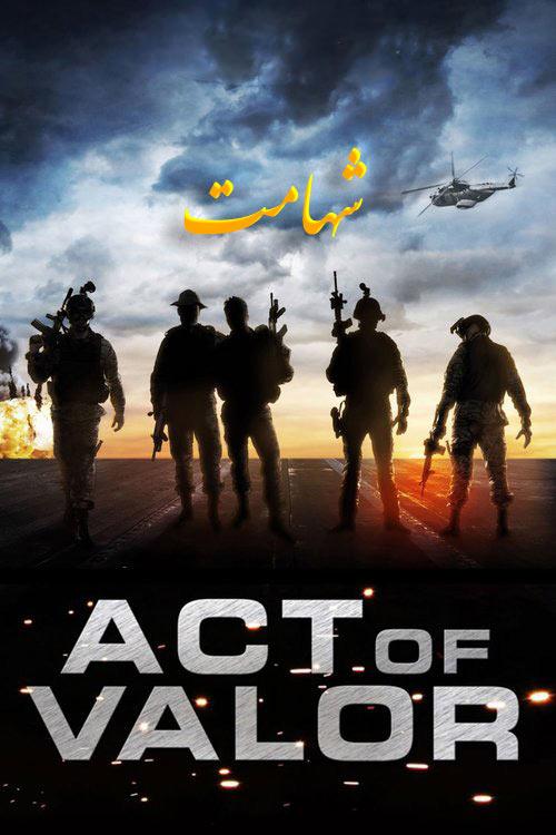 دانلود فیلم دوبله فارسی شهامت Act of Valor 2012