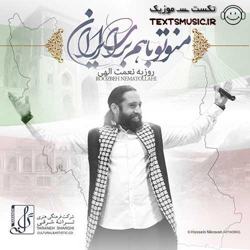 تکست جدید روزبه نعمت الهی به نام من و تو با هم برای ایران