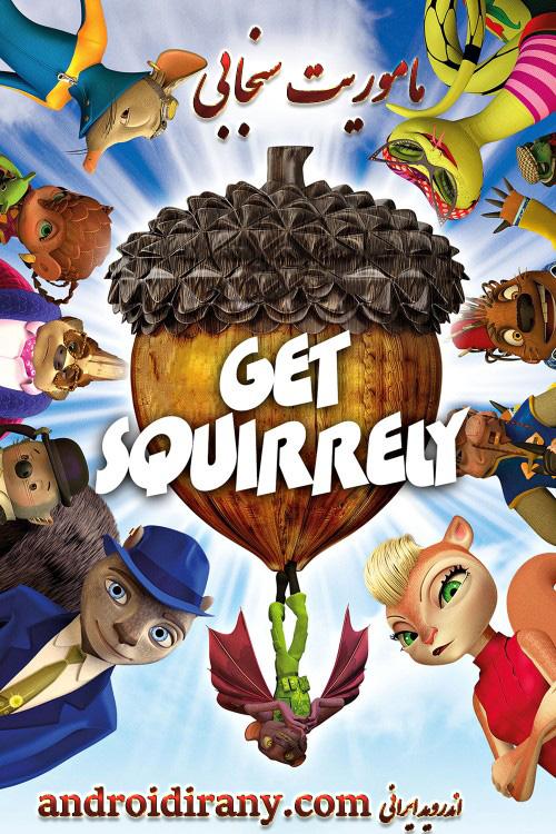 دانلود انیمیشن دوبله فارسی ماموریت سنجابی Get Squirrely 2015