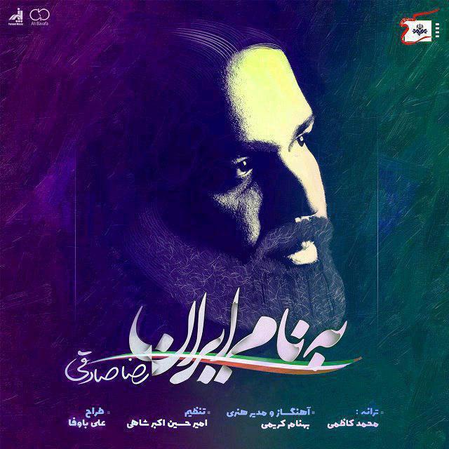 جدید رضا صادقی - به نام ایران