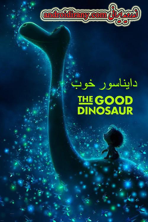دانلود دوبله فارسی انیمیشن دایناسور خوب The Good Dinosaur 2015