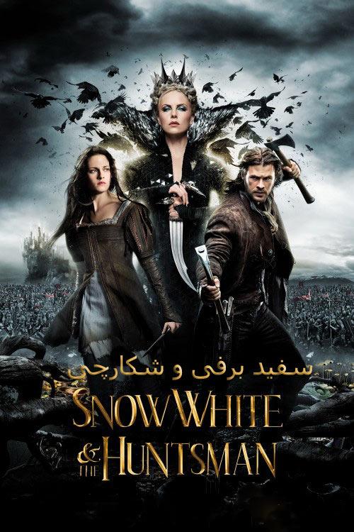 دانلود فیلم دوبله فارسی سفید برفی و شکارچی Snow White and the Huntsman 2012
