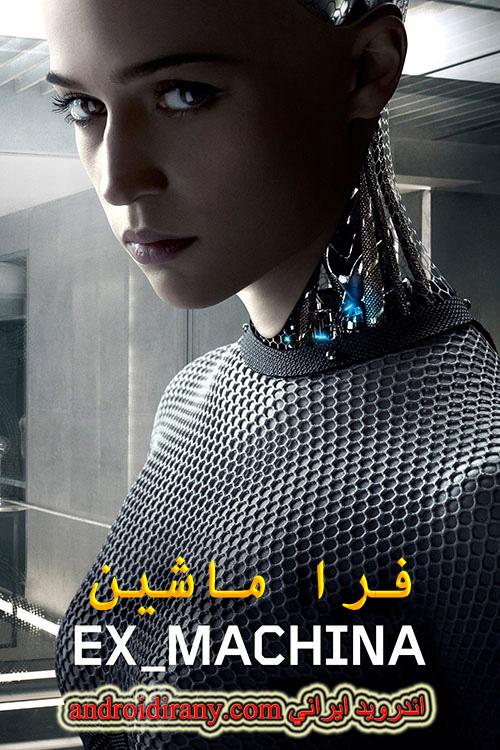دانلود فیلم دوبله فارسی فرا ماشین Ex Machina 2015