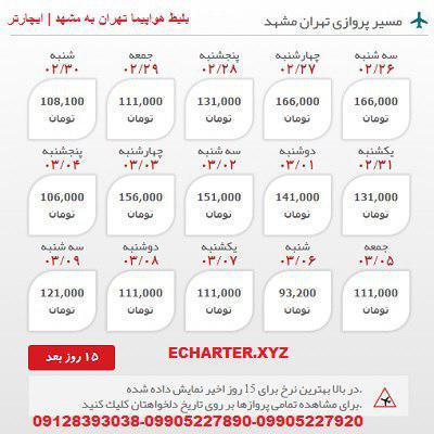 خرید بلیط هواپیما تهران  مشهد + خرید بلیط هواپیما لحظه اخری تهران ب مشهد + ارزان ترین قیمت بلیط تهرا