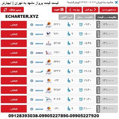 خرید بلیط هواپیما مشهد تهران + خرید بلیط هواپیما لحظه اخری مشهد به تهران + ارزان ترین قیمت بلیط مشهد