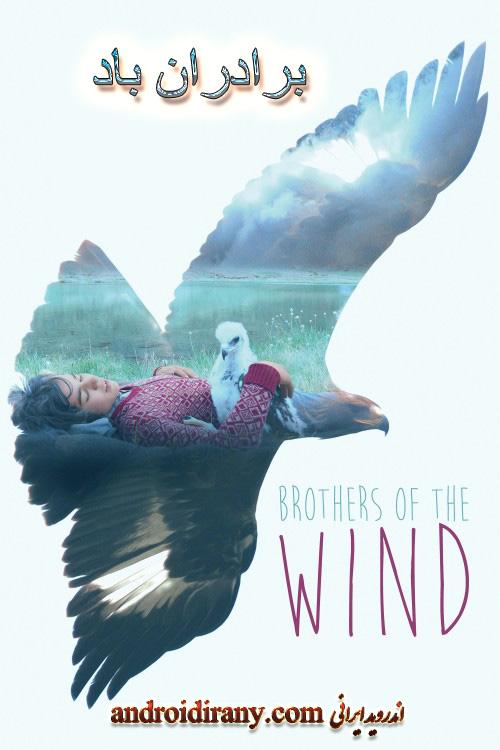 دانلود فیلم دوبله فارسی برادران باد Brothers of the Wind 2015
