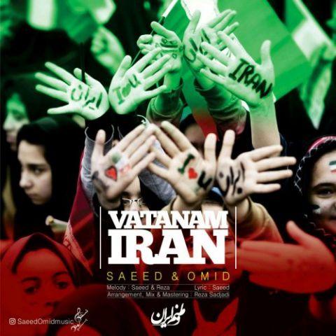 دانلود آهنگ سعید و امید به نام وطنم ایران