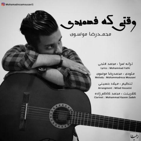 دانلود آهنگ محمدرضا موسوی به نام وقتی که فهمیدی