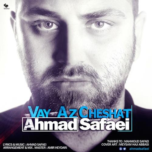 دانلود آهنگ جدید احمد صفایی بنام وای از چشات