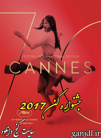 دانلود فیلم مراسم جشنواره فیلم کن 2017 Cannes Film Festival