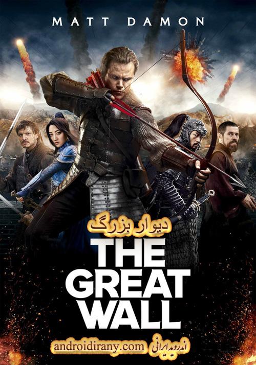 دانلود فیلم دوبله فارسی دیوار بزرگ The Great Wall 2016