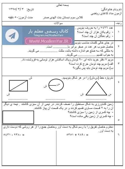آزمون نوبت دوم ریاضی سوم ابتدایی (سری 8) | WwW.MoallemYar.IR