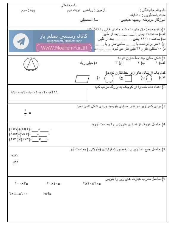 آزمون نوبت دوم ریاضی سوم ابتدایی (سری 9) | WwW.MoallemYar.IR