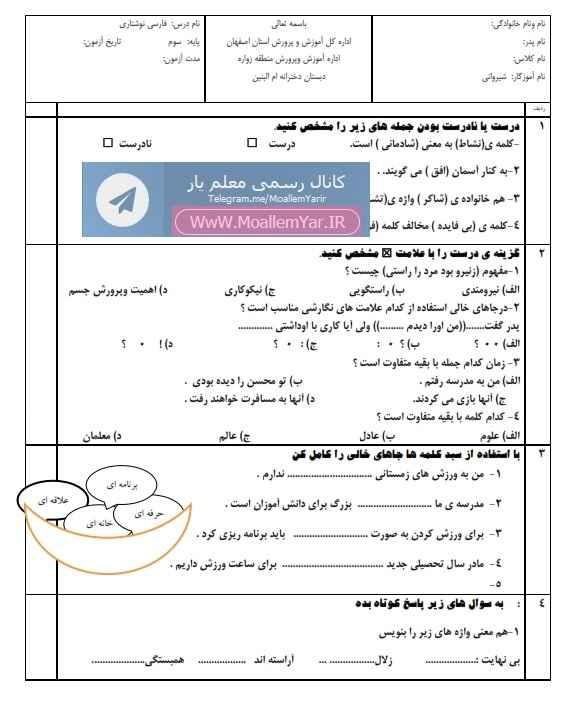 آزمون نوبت دوم فارسی سوم ابتدایی (سری 1) | WwW.MoallemYar.IR
