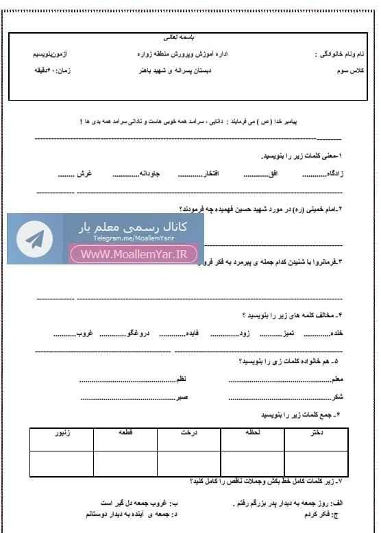 آزمون نوبت دوم فارسی سوم ابتدایی (سری 3) | WwW.MoallemYar.IR