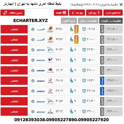 خرید بلیط هواپیما مشهد ب تهران + خرید بلیط هواپیما لحظه اخری مشهد ب تهران + ارزان ترین قیمت چارتری مش