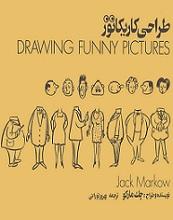 کتاب طراحی کاریکاتور