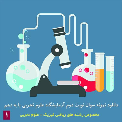 نمونه سوال نوبت دوم آزمایشگاه علوم تجربی پایه دهم - 1
