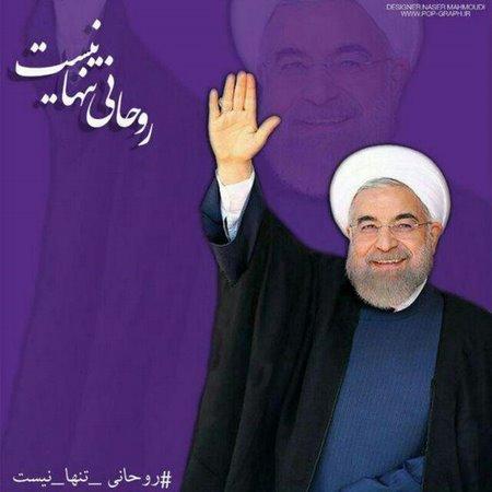 عکس پروفایل روحانی و رئیسی مخصوص انتخابات ریاست جمهوری 96