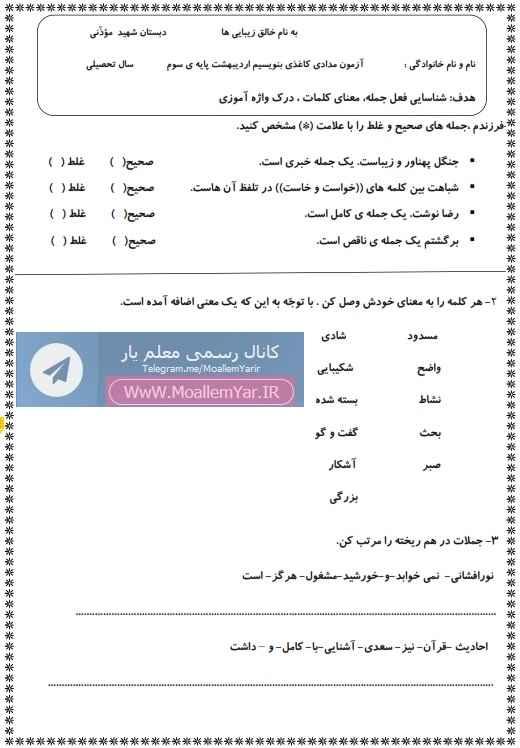 آزمون نوبت دوم فارسی سوم ابتدایی (سری 4) | WwW.MoallemYar.IR